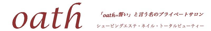 Oath シェービングエステ・ネイル・トータルビューティー